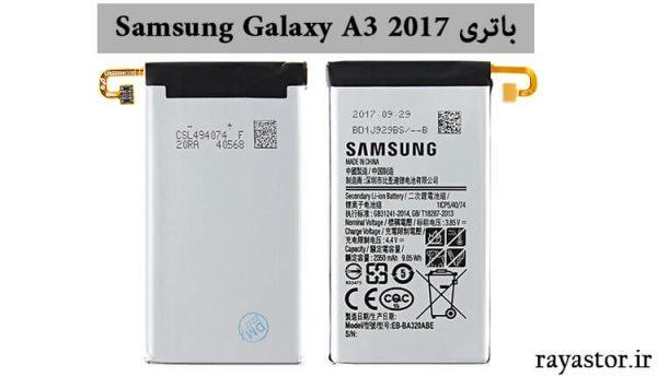 باتری اصلی سامسونگ Galaxy A320 A3 2017