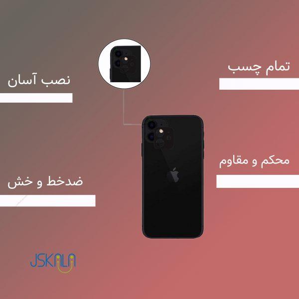 گلس لنز اپل iphone 11 promax