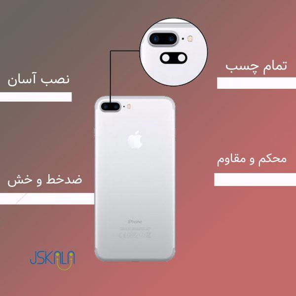 گلس لنز اپل iphone 7 plus
