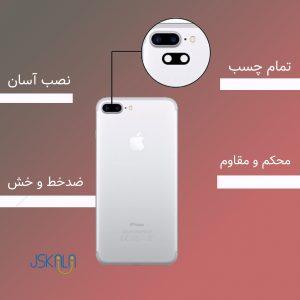 گلس لنز اپل iphone 8 plus
