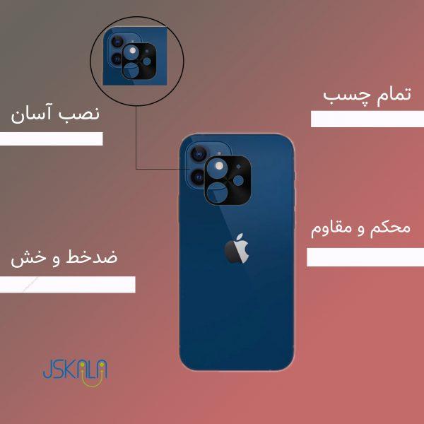 گلس لنز اپل iphone 12