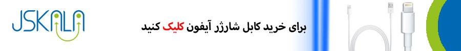 کابل شارژر آیفون